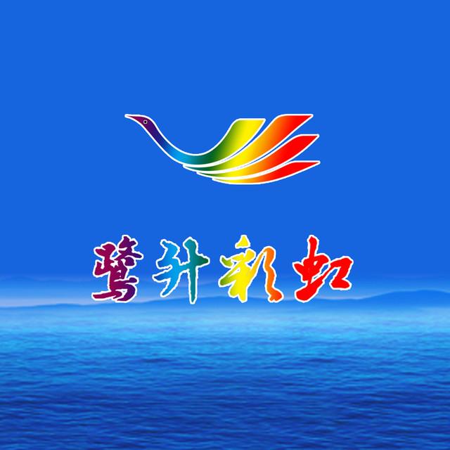 鹭升彩虹企业头像图片
