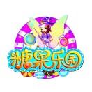 昌图县糖果儿童主题乐园