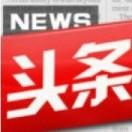全球热门新闻