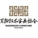 东阳市红木家具行业协会