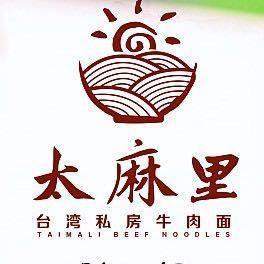 太麻里台湾牛肉面南通店