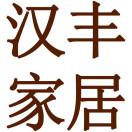 北京汉丰家居设计有限公司