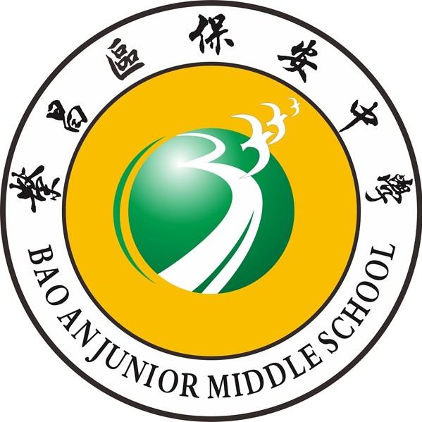 重庆市荣昌区仁义镇保安初级中学