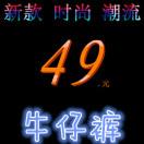 亳州49服饰