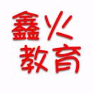 宁远鑫火教育