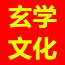 东方玄学文化圈