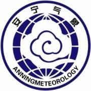 云南省安宁市气象局