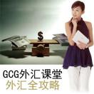 GCG投资理财小助手