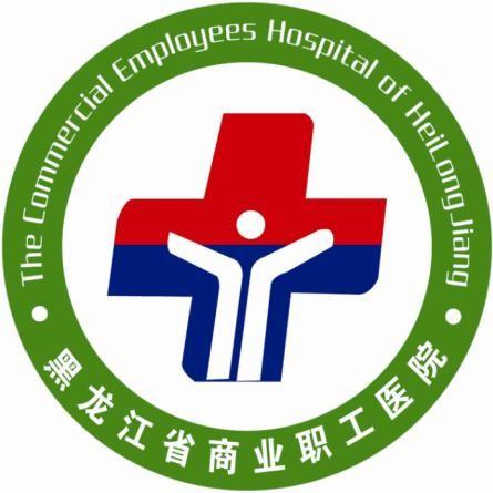 黑龙江省商业职工医院
