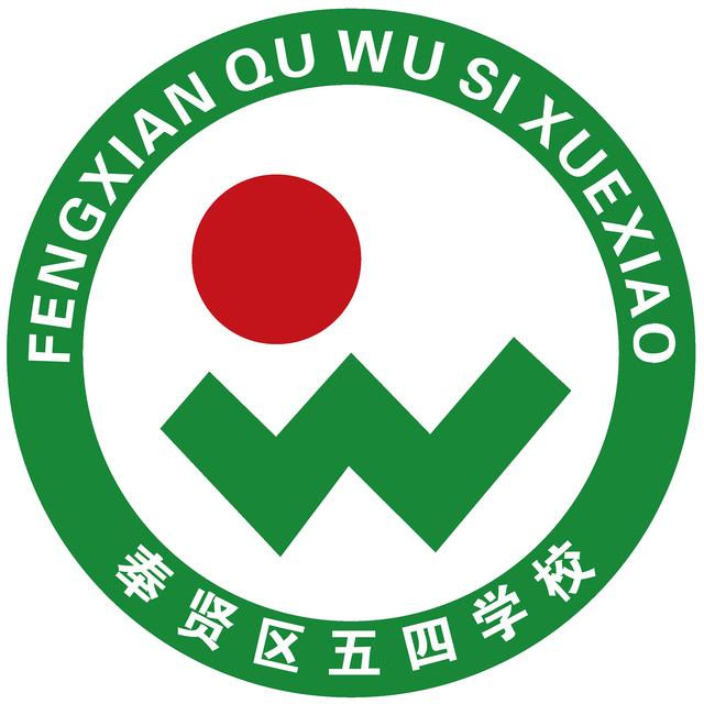 上海市奉贤区五四学校