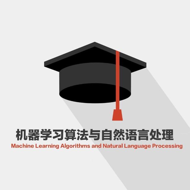 机器学习算法与自然语言处理