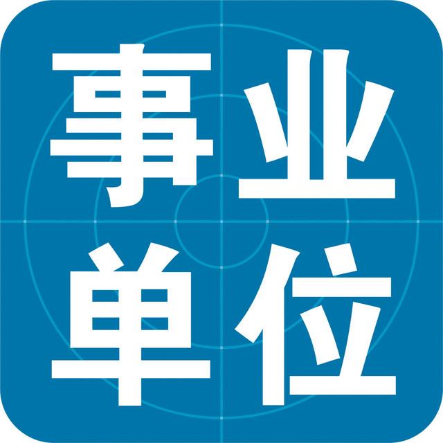 陕西省事业单位考试网