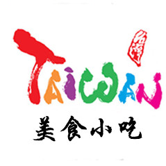 台湾美食小吃