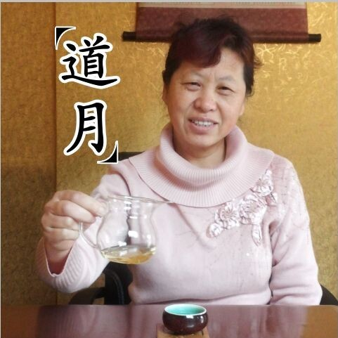 达观台湾茶