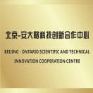 北京安大略科技创新合作中心