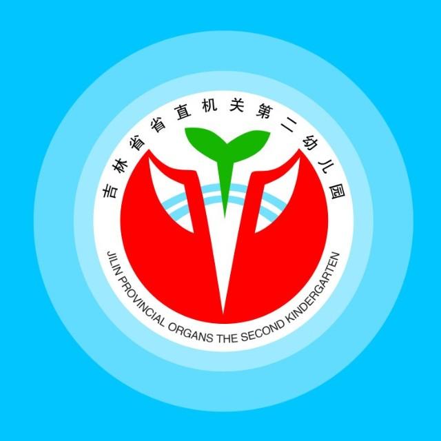 吉林省省直机关第二幼儿园