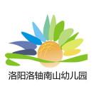 洛阳洛轴幼儿教育中心南山幼儿园