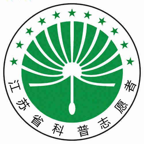江苏省科普志愿者