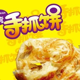好多佳台湾手抓饼