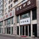 北京紫砂汇