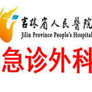 吉林省人民医院急诊外科