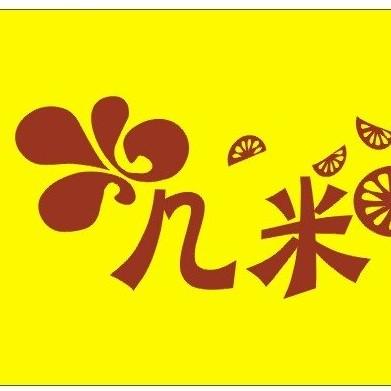 几米台湾鲜果茶