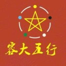 四川容大五行疗法慢病管理平台