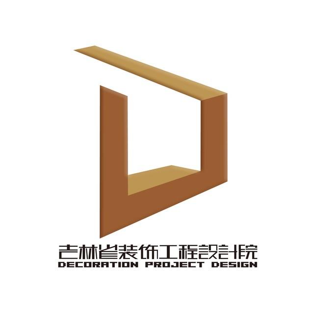 吉林省装饰工程设计院