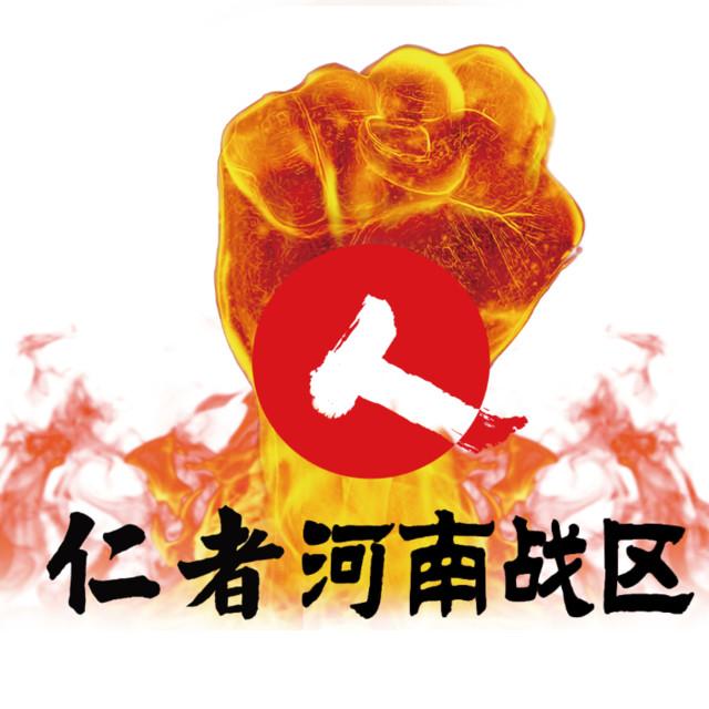 仁者药业河南省区