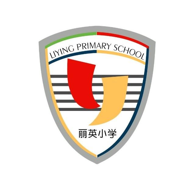 上海市民办丽英小学
