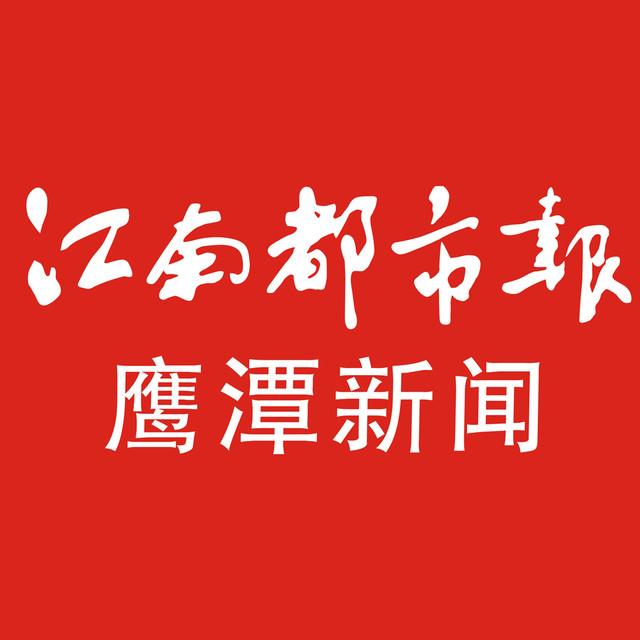 江南都市报鹰潭新闻