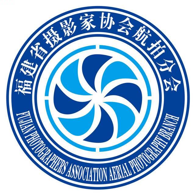 福建省摄影家协会航拍分会