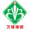 北京市万博律师事务所