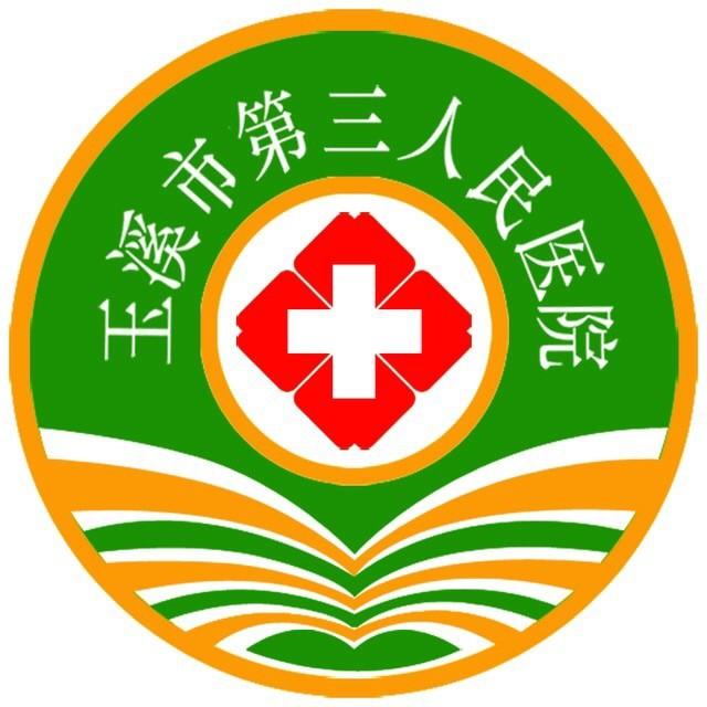 云南省玉溪市第三人民医院