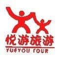 上海悦游国际旅行社有限公司