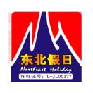 吉林市东北假日旅行社有限公司会员