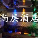 合川尚层酒店