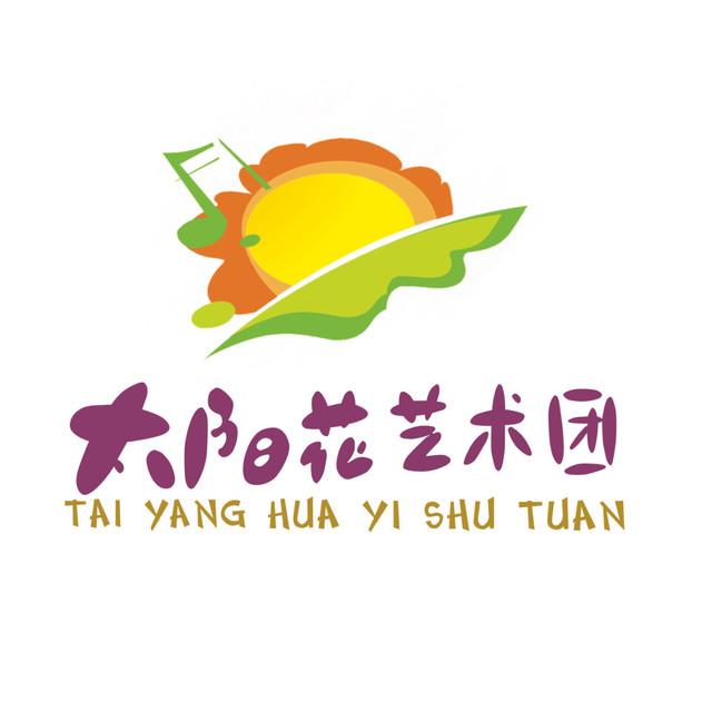 陕西省太阳花艺术团