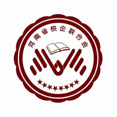 河南省校企联合会