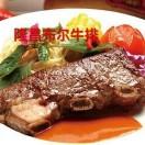 隆昌布尔牛排海鲜自助餐厅