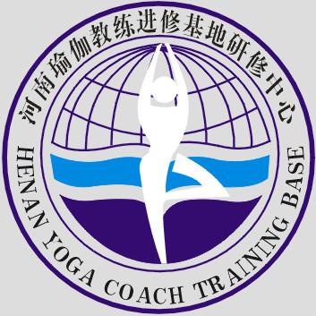 河南省瑜珈教练进修基地