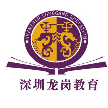 深圳市龙岗区教育局