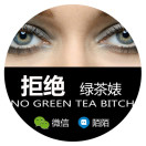 拒绝绿茶婊