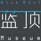 成都蓝顶美术馆