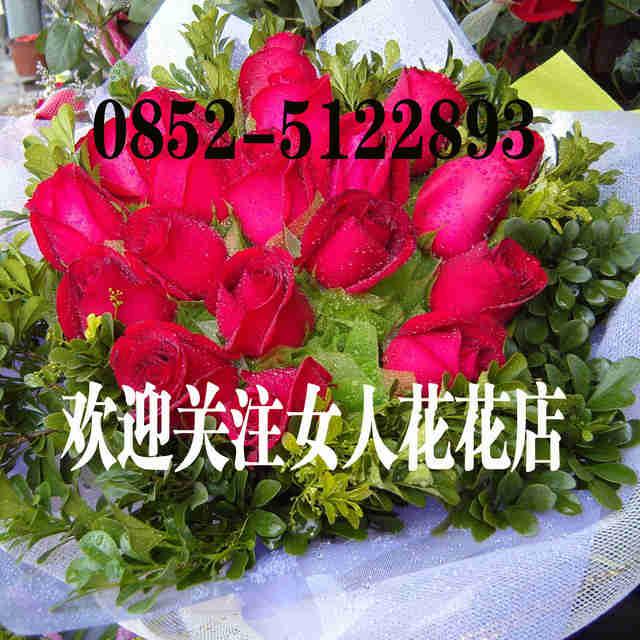 贵州省凤冈县女人花鲜花店