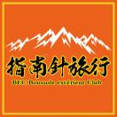 上海指南针旅行