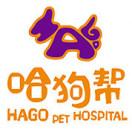 苏州哈狗帮宠物医院