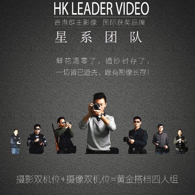 香港LEADER星系团队