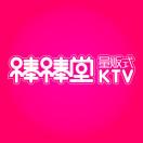 炫酷纯k棒棒堂量贩式KTV