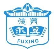 上海市虹口复兴进修学校